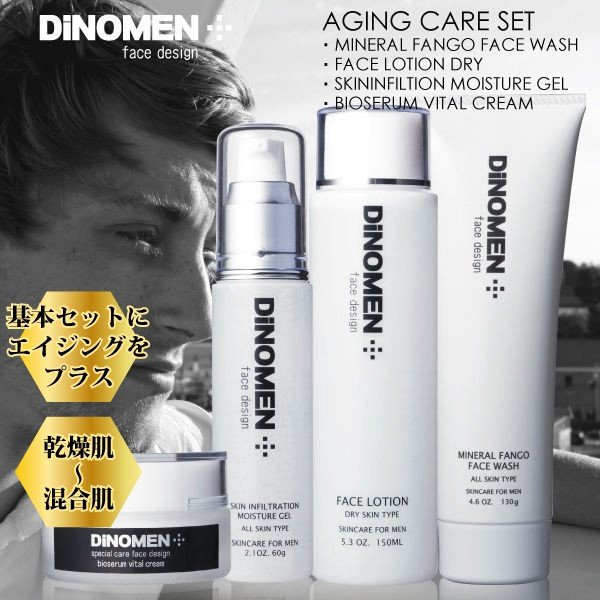 DiNOMEN メンズ スキンケア エイジングセット ドライ(乾燥肌用)