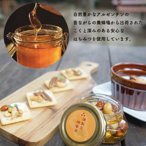 燻製ハニーナッツ 120g 香ばしい燻製の香り、ナッツの塩気、蜂蜜の甘さがマリアージュした逸品