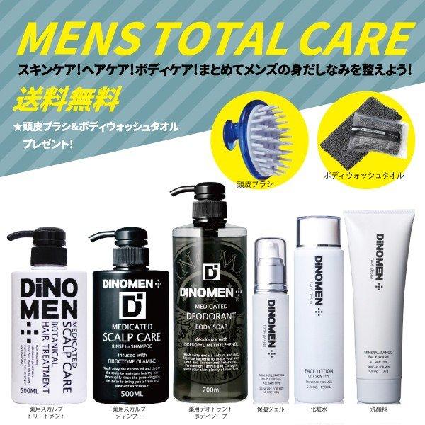 DiNOMEN メンズトータルケアセット(洗顔・化粧水・保湿ジェル・シャンプー・トリートメント・ボディソープ)