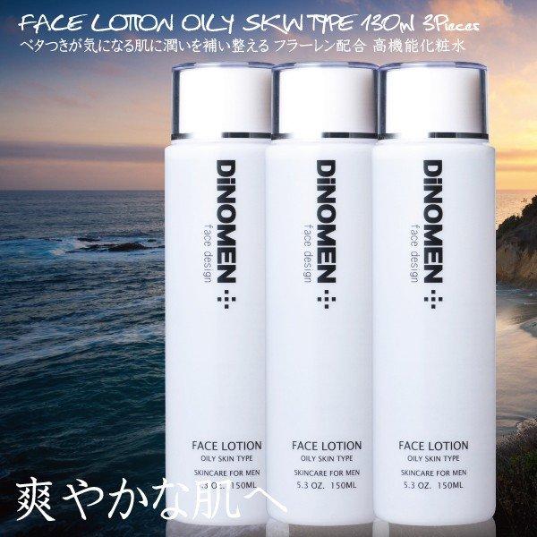 DiNOMEN フェイスローション 150ML 3本セット(化粧水 脂性肌用)