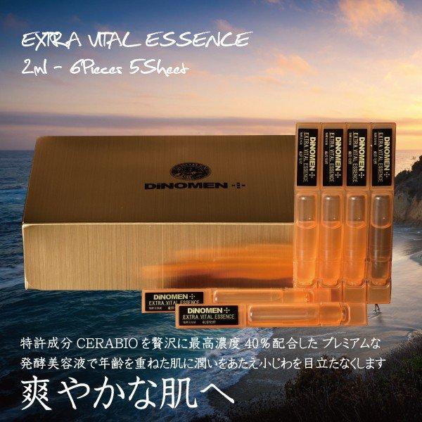 DiNOMEN 美容液 エクストラバイタルエッセンス  2ML×6本×5シート 乾燥による小じわを目立たなくする