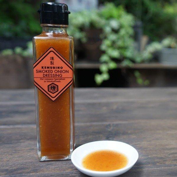 燻製オニオンドレッシング 150ml 燻製の香りが香ばしいドレッシング!サラダに革命が起きます!