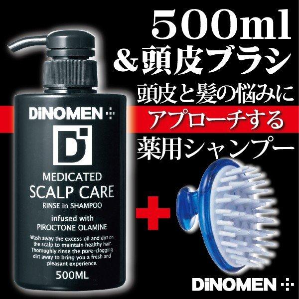 DiNOMEN 薬用スカルプケア リンスインシャンプー 500ml 頭皮ブラシ セット