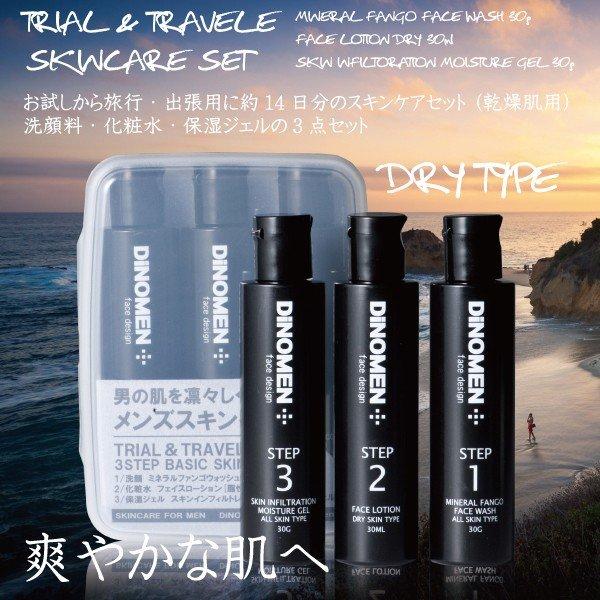 DiNOMEN トライアル&トラベルセット ドライ(乾燥肌用)