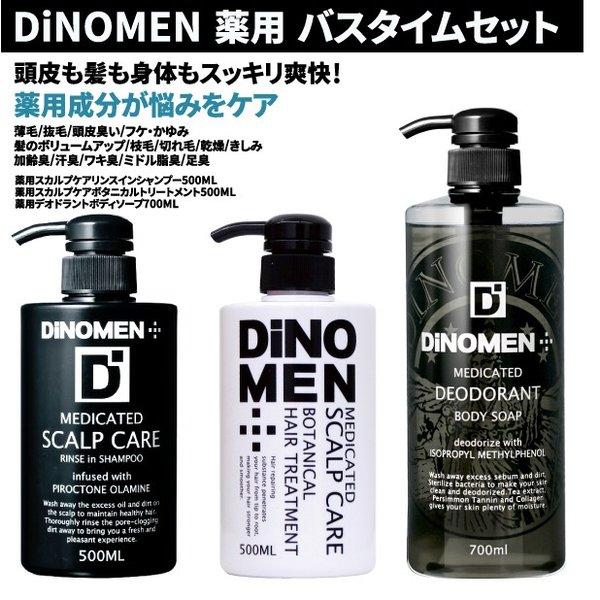 DiNOMEN 薬用バスタイムセット(シャンプー500ml・トリートメント500ml・ボディソープ700ml)