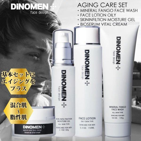 DiNOMEN メンズ スキンケア エイジングセット オイリー(脂性肌用)