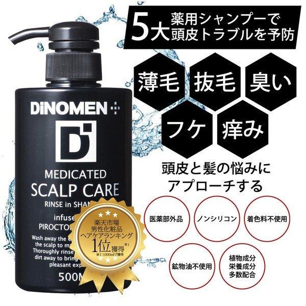 DiNOMEN 薬用スカルプケア リンスインシャンプー 500ml