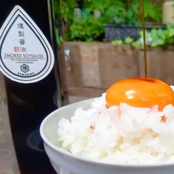 燻製醤油 150ml 無添加国産醤油使用 卵かけご飯が劇的に変身