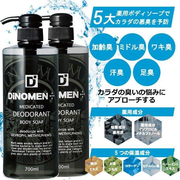 DiNOMEN お得な2本セット 薬用デオドラント ボディソープ 700ml