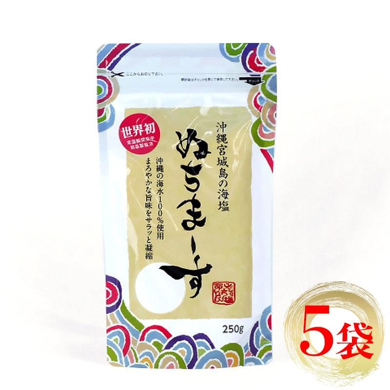 【送料無料】ぬちまーす(250g×5袋)