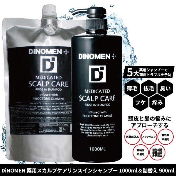 DiNOMEN 薬用スカルプケア リンスインシャンプー 1000ml & 詰替え用 900ml