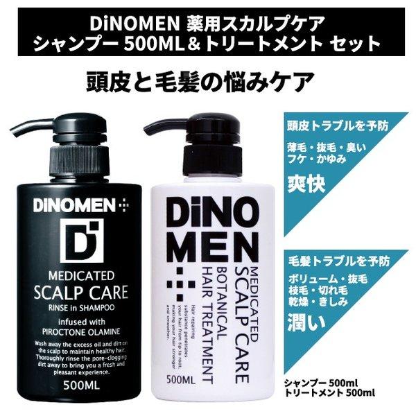 DiNOMEN 薬用スカルプケア リンスインシャンプー 500ml&薬用ボタニカル トリートメント 500ml