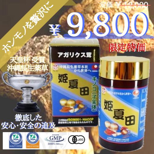 姫夏田 100g(1000粒)