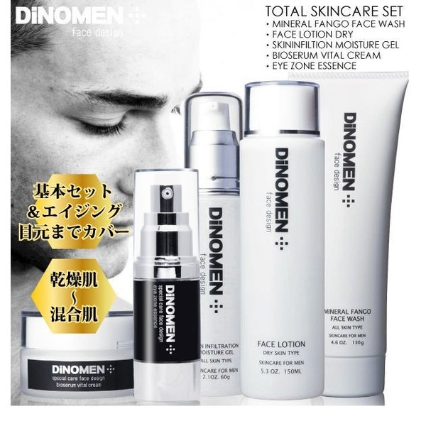 DiNOMEN トータルスキンケアセット ドライ(乾燥肌用)