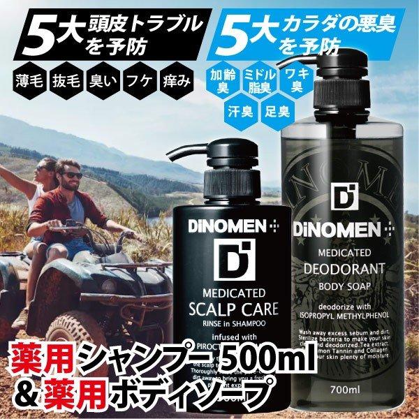 DiNOMEN 薬用スカルプシャンプー 500ml & 薬用ボディソープ 700ml セット