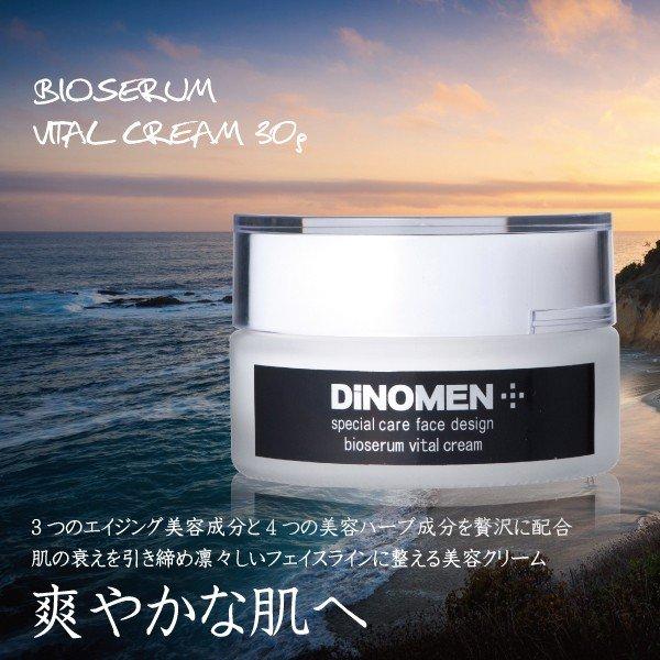 DiNOMEN ビオセラムバイタルクリーム 30g (美容クリーム)