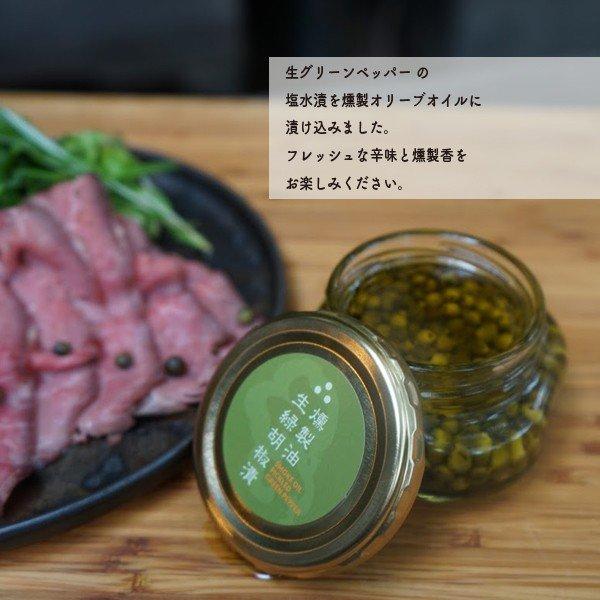 生グリーンペッパー燻製オリーブオイル漬け 90g 燻製緑胡椒 生胡椒使用!爽やかな辛さと燻製香がクセになります!