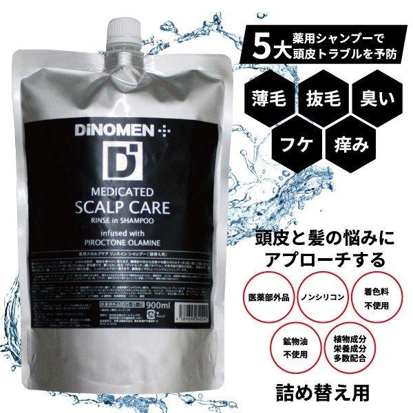 DiNOMEN 薬用スカルプケア リンスインシャンプー 詰替え用 900ml